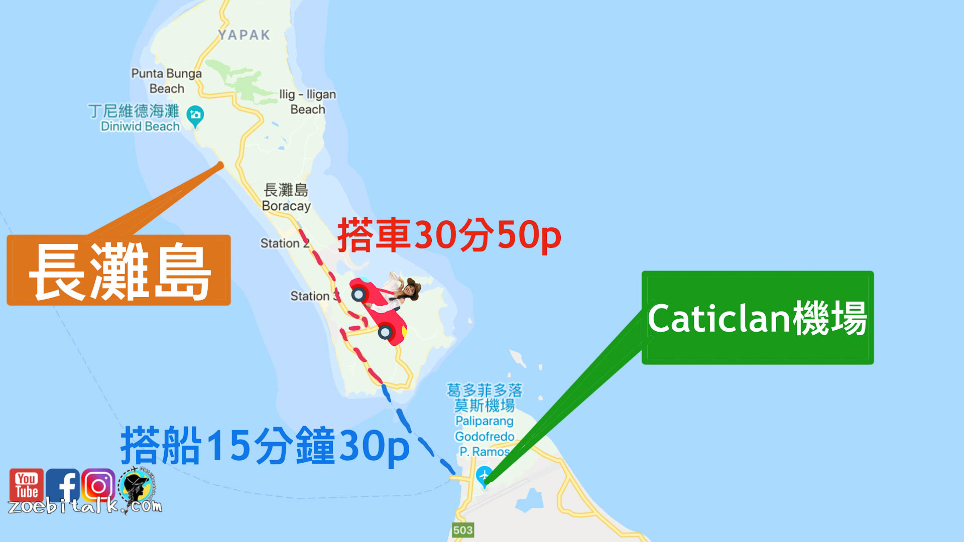 how to go boracy from Caticlan Airport