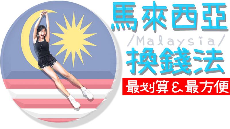 best rm exchange logo 1
