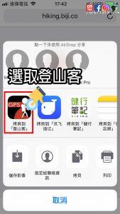 hiking app ios hiker 3