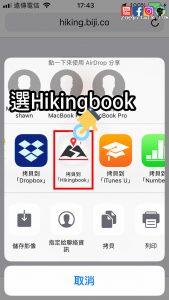 hiking app ios hikingbook 1