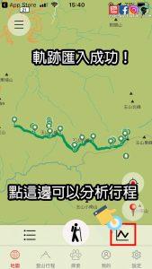 hiking app ios hikingbook 4