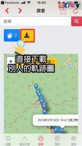 hiking app ios hikingbook 7