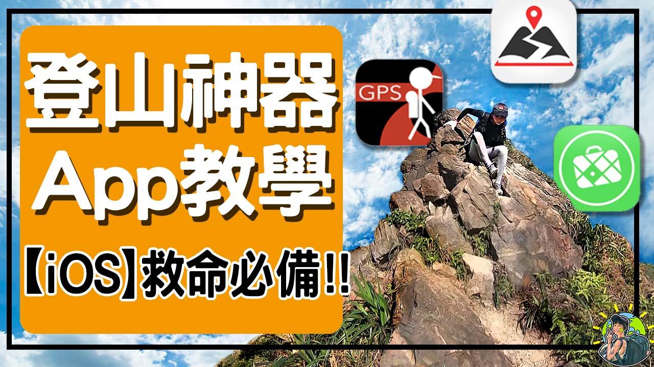 hiking app ios logo
