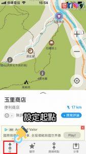 hiking app ios mapsme 5