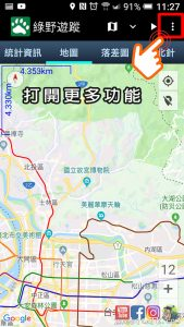 hiking app android mountaintracks 1