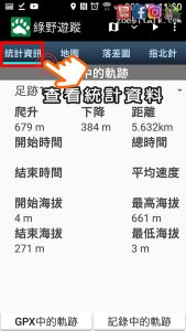 hiking app android mountaintracks 14