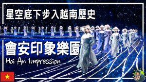 hoian impression park logo 1