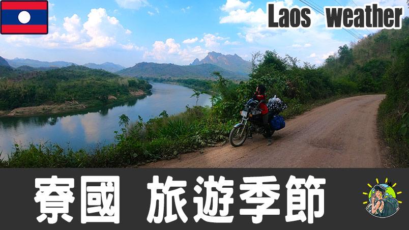 laos weather thumbnail 1