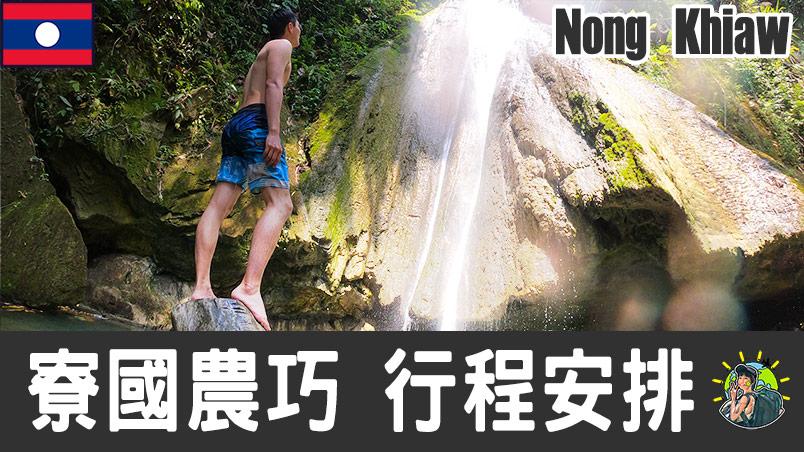 nong khiaw thumbnail 1