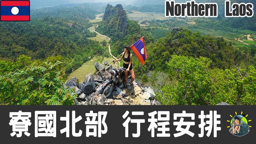 northern laos thumbnail 1