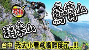 yuanzui shao lai trail logo 1