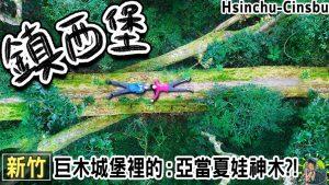 hsinchu cinsbu cover 1