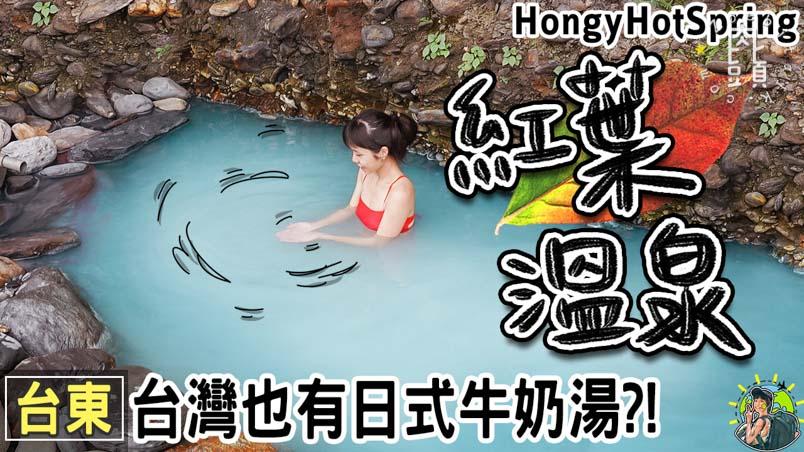 taitung hongye hot spring cover 1