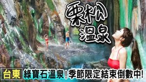 taitung lisong hot spring cover 1