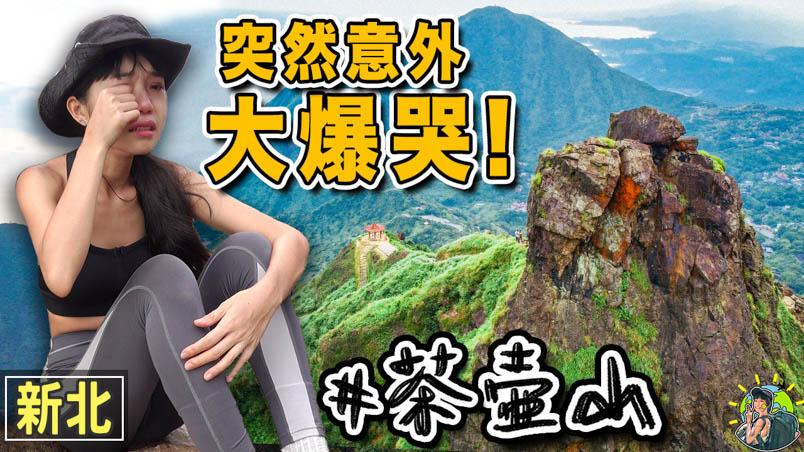 new taipei teapot mt cover 1