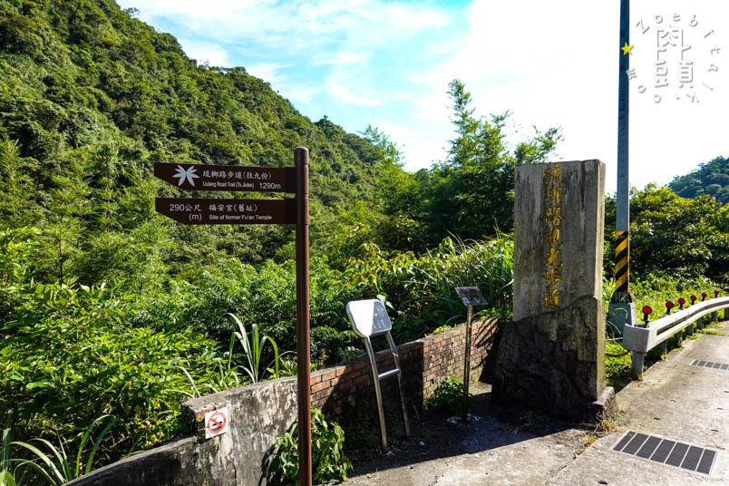 jiufen sanjian luilanglu trail 18