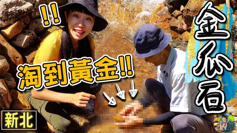 jiufen sanjian luilanglu trail cover 1