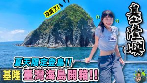 keelung Islet cover 1