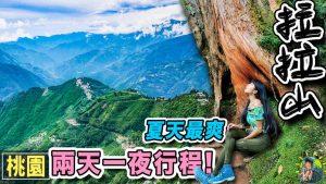 taoyuan lala mountain cover 1