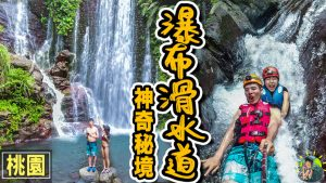 taoyuan youling waterfall cover 1