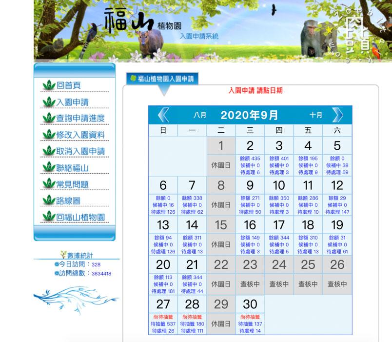 yilan fushan botanical garden 18