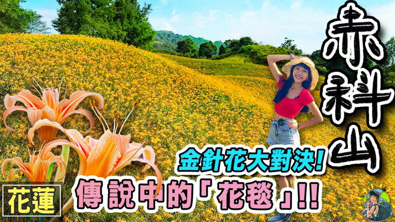 hualien chikeshan cover 1