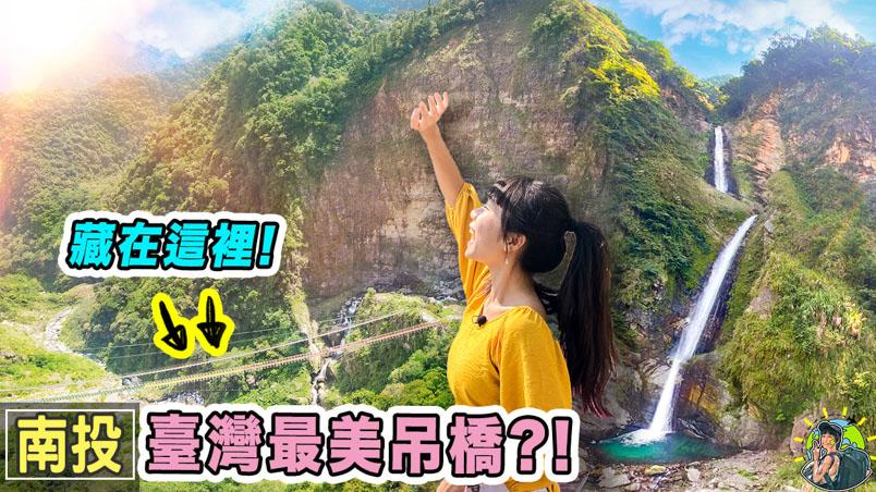 nantou shuiyuan bridge cover 1
