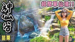 miaoli shenxian valley cover 1