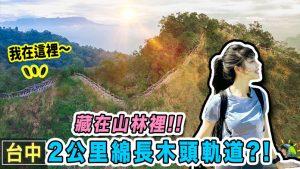 taichung dakeng trail4 cover 1