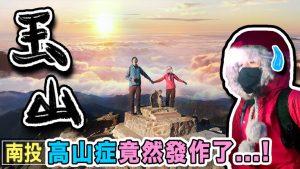 yushan cover 2