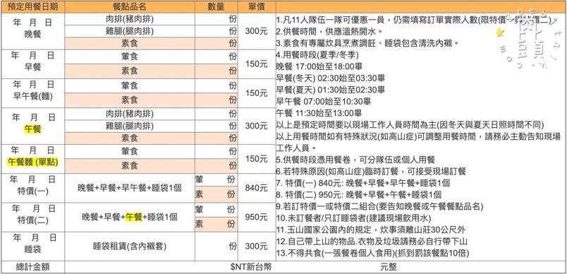 yushan info 11