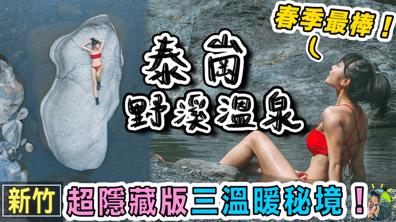 taigang hot spring cover 1