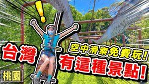 taoyuan dayoupark cover 1