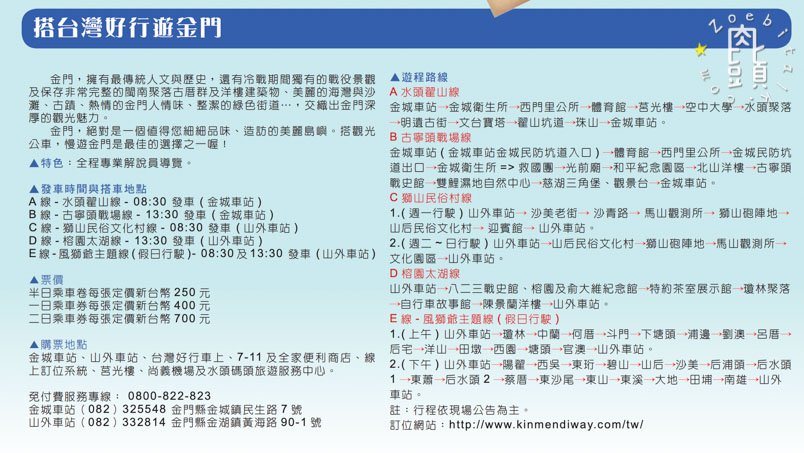 kinmen info 2